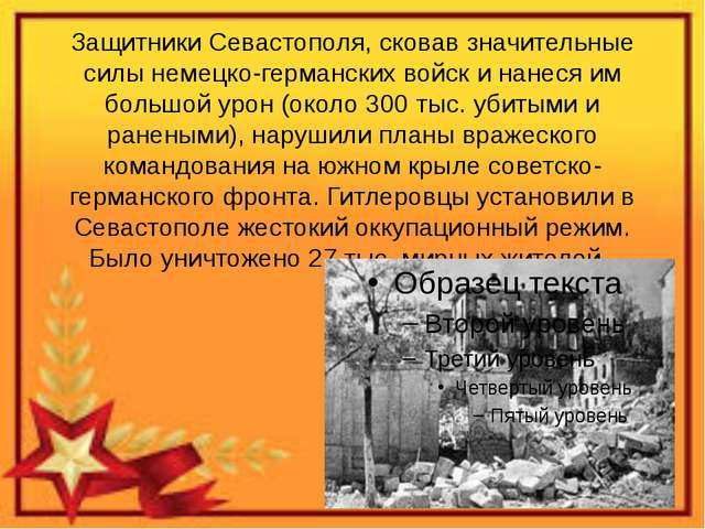 Защитники Севастополя, сковав значительные силы немецко-германских войск и на...