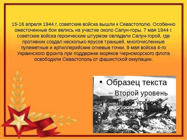 15-16 апреля 1944 г. советские войска вышли к Севастополю. Особенно ожесточен...