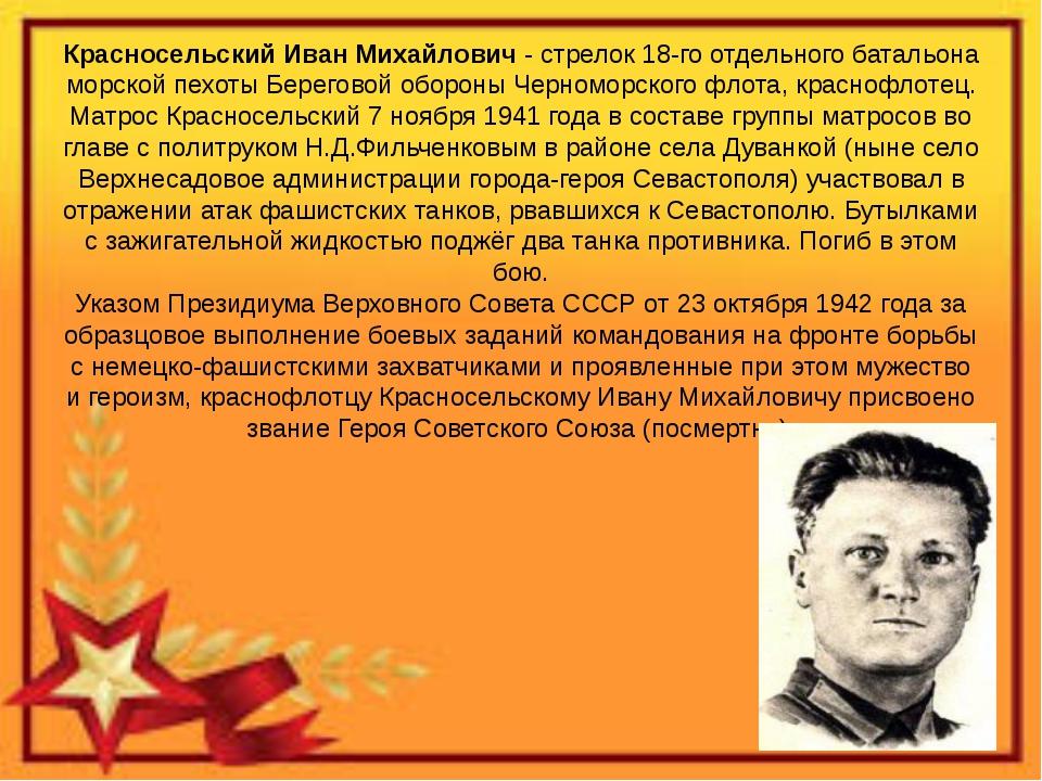 Красносельский Иван Михайлович - стрелок 18-го отдельного батальона морской п...