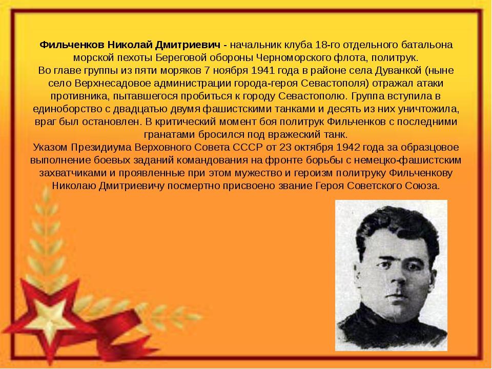 Фильченков Николай Дмитриевич - начальник клуба 18-го отдельного батальона мо...