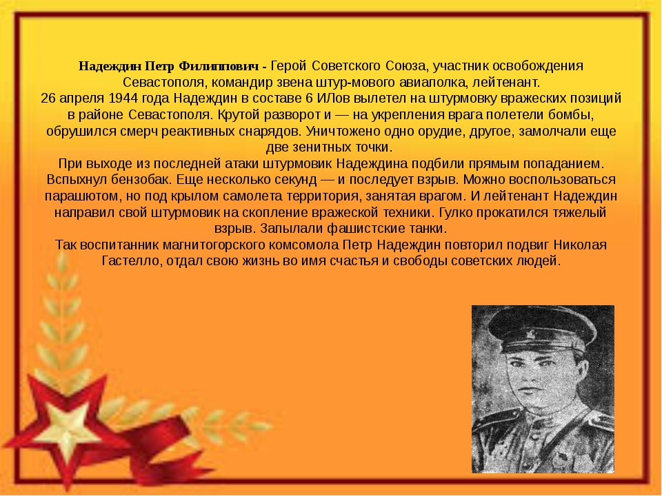 Надеждин Петр Филиппович - Герой Советского Союза, участник освобождения Сева...