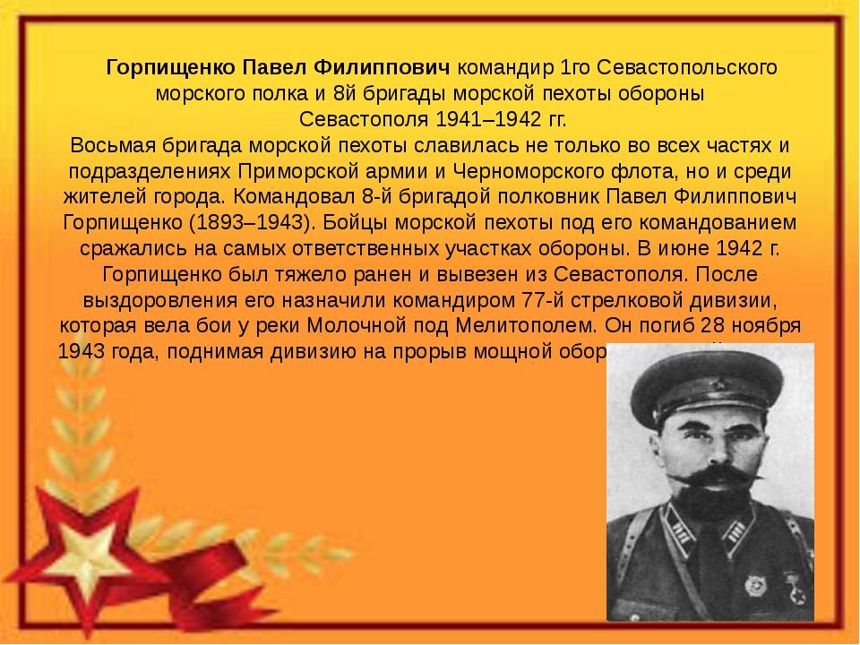 Горпищенко Павел Филиппович командир 1го Севастопольского морского полка...