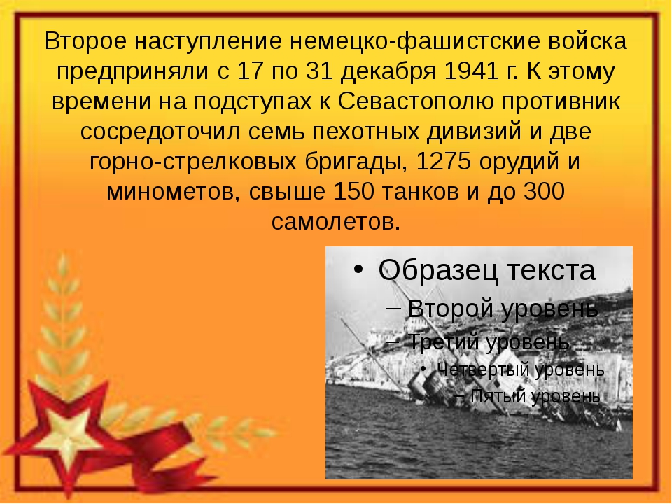Второе наступление немецко-фашистские войска предприняли с 17 по 31 декабря 1...