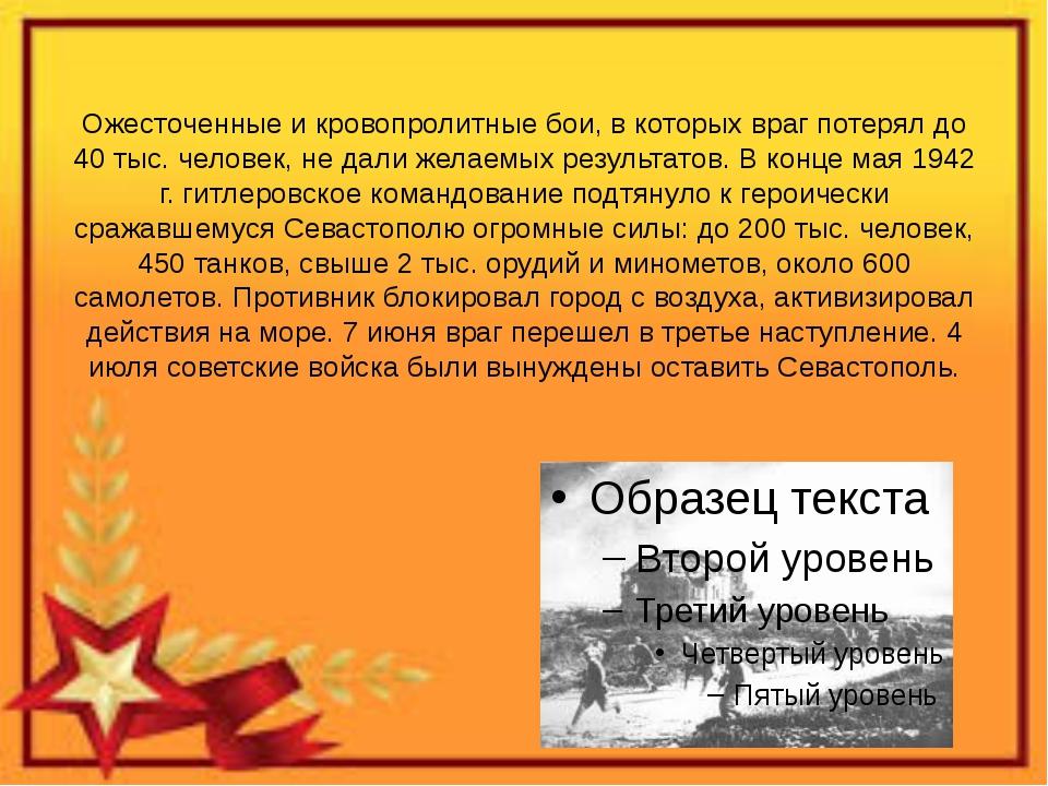Ожесточенные и кровопролитные бои, в которых враг потерял до 40 тыс. человек,...