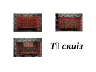 Тұскиіз