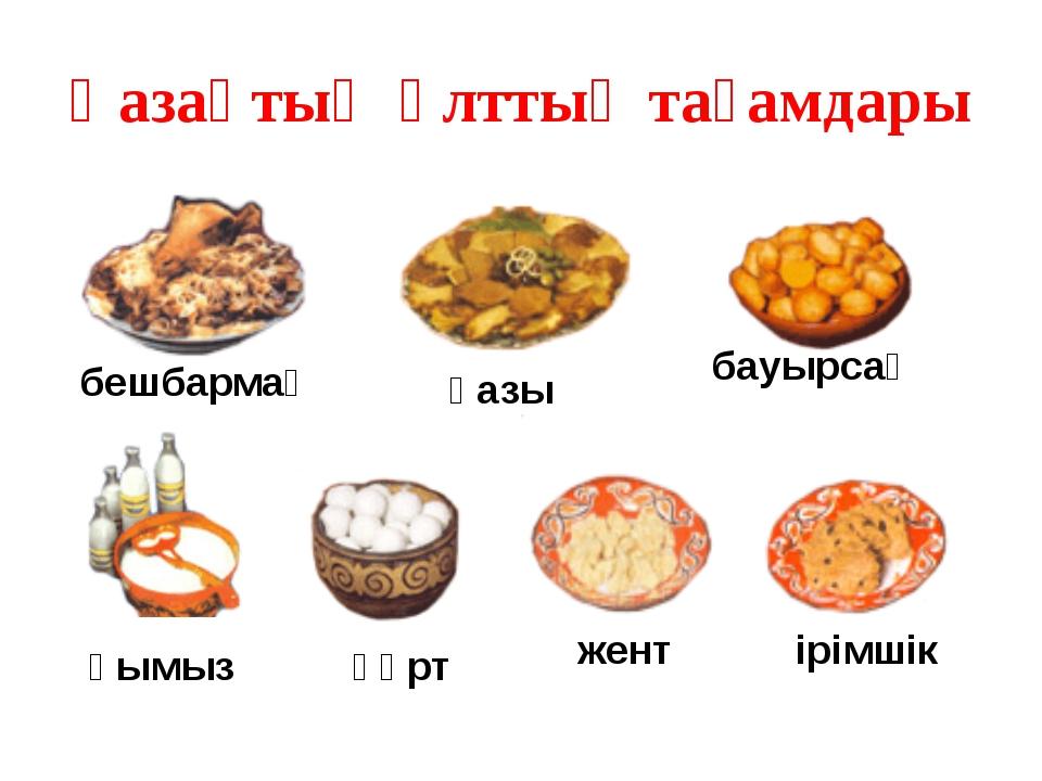 Қазақтың ұлттық тағамдары бешбармақ бауырсақ қазы құрт қымыз ірімшік жент