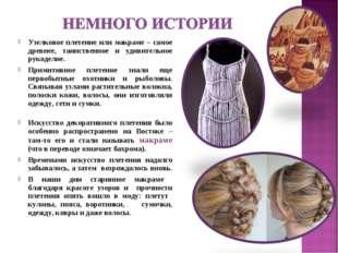 Узелковое плетение или макраме – самое древнее, таинственное и удивительное р
