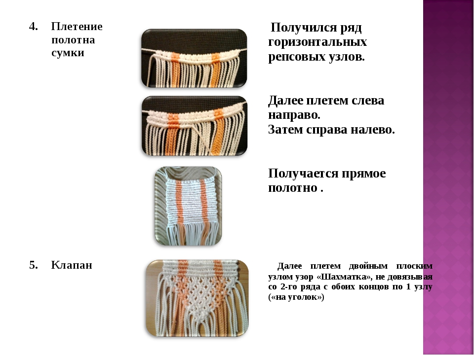 4.Плетение полотна сумки  Получился ряд горизонтальных репсовых узлов. Дал...
