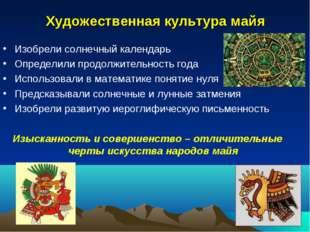 Художественная культура майя Изобрели солнечный календарь Определили продолжи