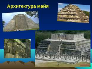 Архитектура майя