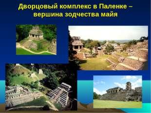 Дворцовый комплекс в Паленке – вершина зодчества майя