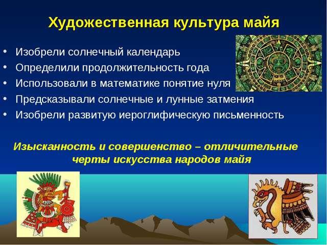 Художественная культура майя Изобрели солнечный календарь Определили продолжи...