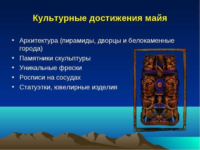 Культурные достижения майя Архитектура (пирамиды, дворцы и белокаменные город...