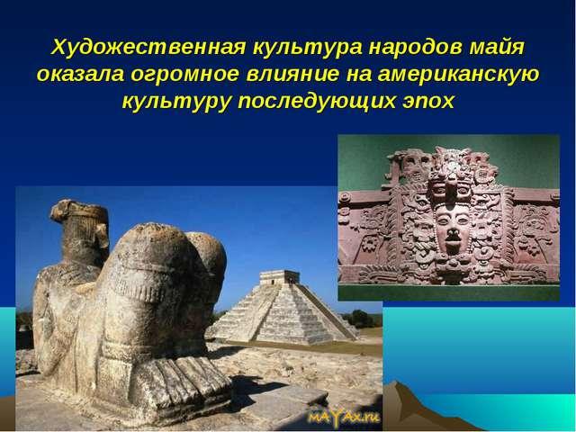 Художественная культура народов майя оказала огромное влияние на американскую...