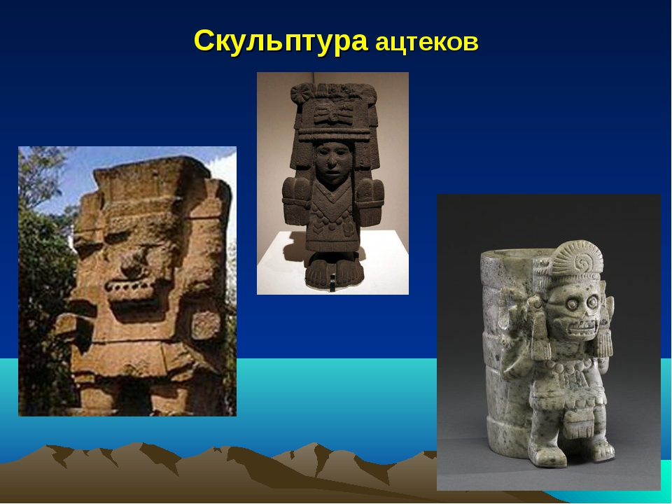 Скульптура ацтеков