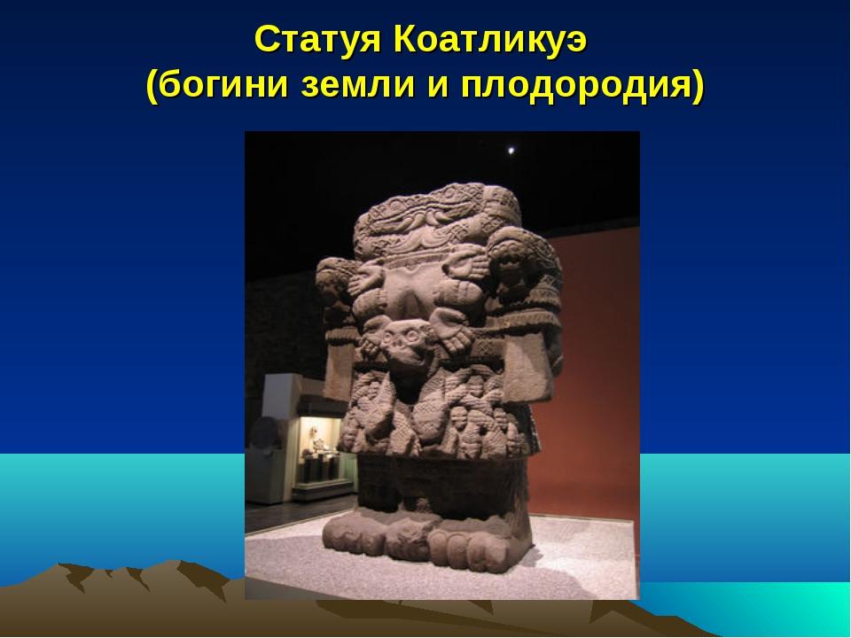 Статуя Коатликуэ (богини земли и плодородия)