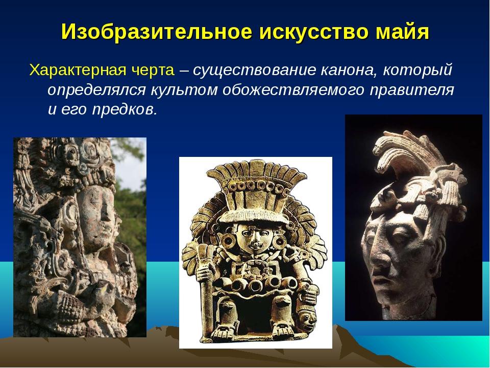 Изобразительное искусство майя Характерная черта – существование канона, кото...