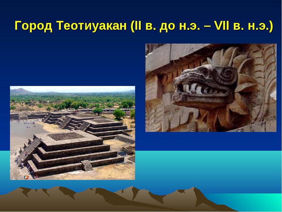 Город Теотиуакан (II в. до н.э. – VII в. н.э.)