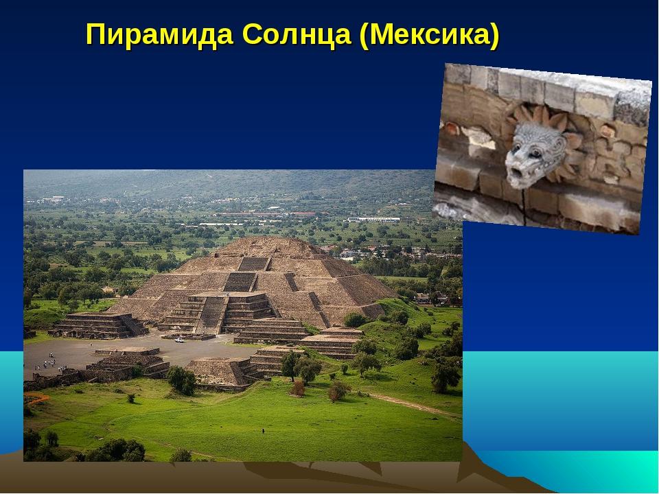 Пирамида Солнца (Мексика)