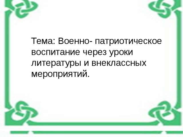 Проект 9 «А» класса   МБОУ  «Чушевицкая  сош»            Мои родные в годы...