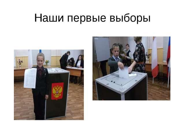 Наши первые выборы