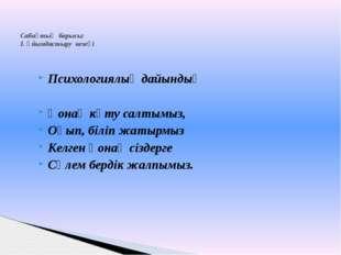Психологиялық дайындық Қонақ күту салтымыз, Оқып, біліп жатырмыз Келген қонақ