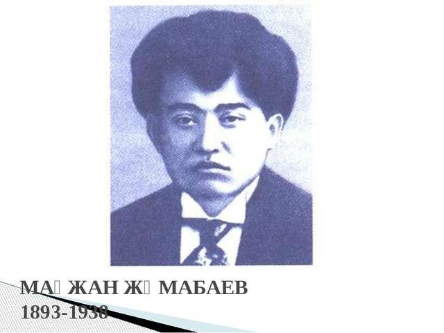МАҒЖАН ЖҰМАБАЕВ 1893-1938
