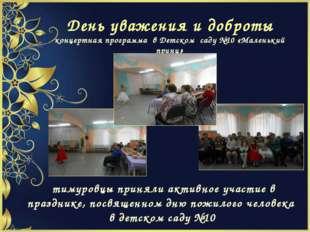 День уважения и доброты концертная программа в Детском саду №10 «Маленький пр