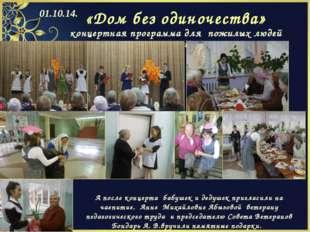 «Дом без одиночества» концертная программа для пожилых людей микрорайона 01.1