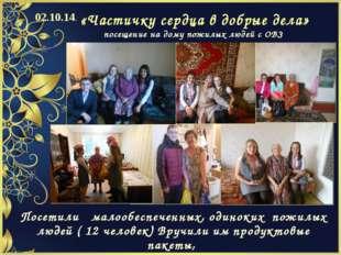 «Частичку сердца в добрые дела» посещение на дому пожилых людей с ОВЗ Посетил