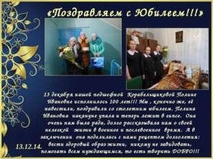 «Поздравляем с Юбилеем!!!» 13.12.14. 13 декабря нашей подшефной Корабельщиков