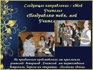 «Поздравляю тебя, мой Учитель…» На праздничное представление мы пригласили уч