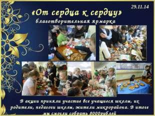 «От сердца к сердцу» благотворительная ярмарка 29.11.14 В акции приняли участ