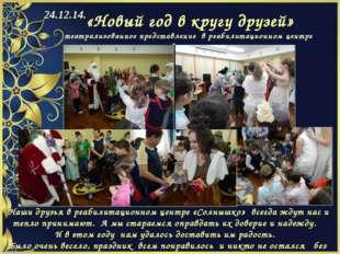 «Новый год в кругу друзей» театрализованное представление в реабилитационном
