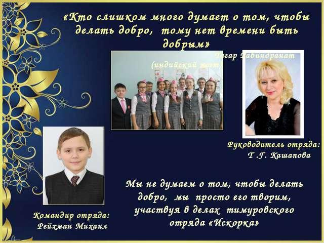Руководитель отряда: Т .Г. Кашапова Командир отряда: Рейхман Михаил «Кто слиш...
