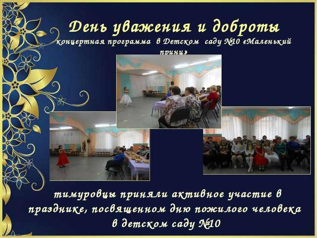 День уважения и доброты концертная программа в Детском саду №10 «Маленький пр...