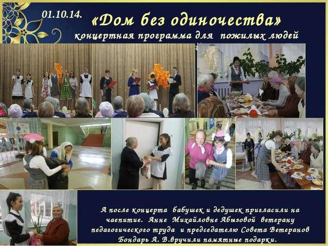 «Дом без одиночества» концертная программа для пожилых людей микрорайона 01.1...