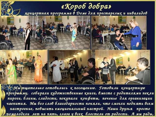 «Короб добра» концертная программа в Доме для престарелых и инвалидов Мы тщат...