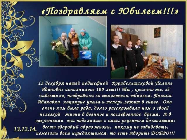 «Поздравляем с Юбилеем!!!» 13.12.14. 13 декабря нашей подшефной Корабельщиков...