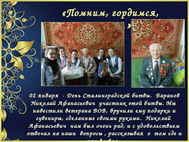«Помним, гордимся, чтим…» 02 января - День Сталинградской битвы. Баранов Нико...