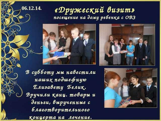 «Дружеский визит» посещение на дому ребенка с ОВЗ В субботу мы навестили наши...