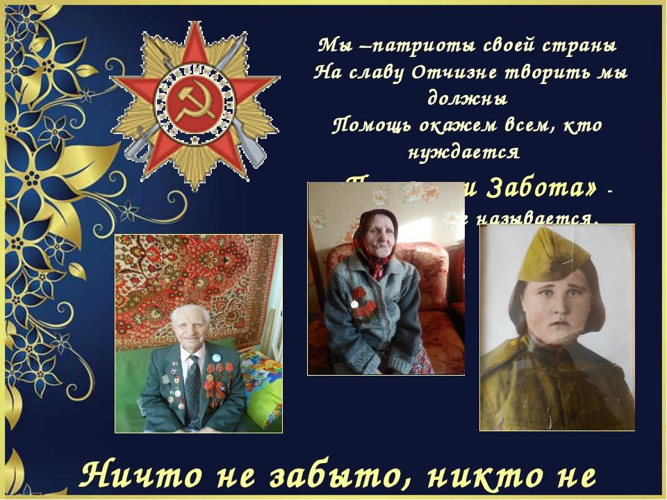 Мы –патриоты своей страны На славу Отчизне творить мы должны Помощь окажем вс...