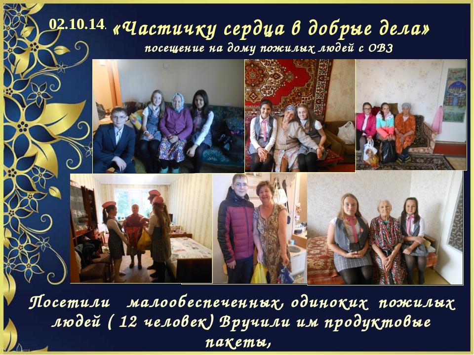 «Частичку сердца в добрые дела» посещение на дому пожилых людей с ОВЗ Посетил...