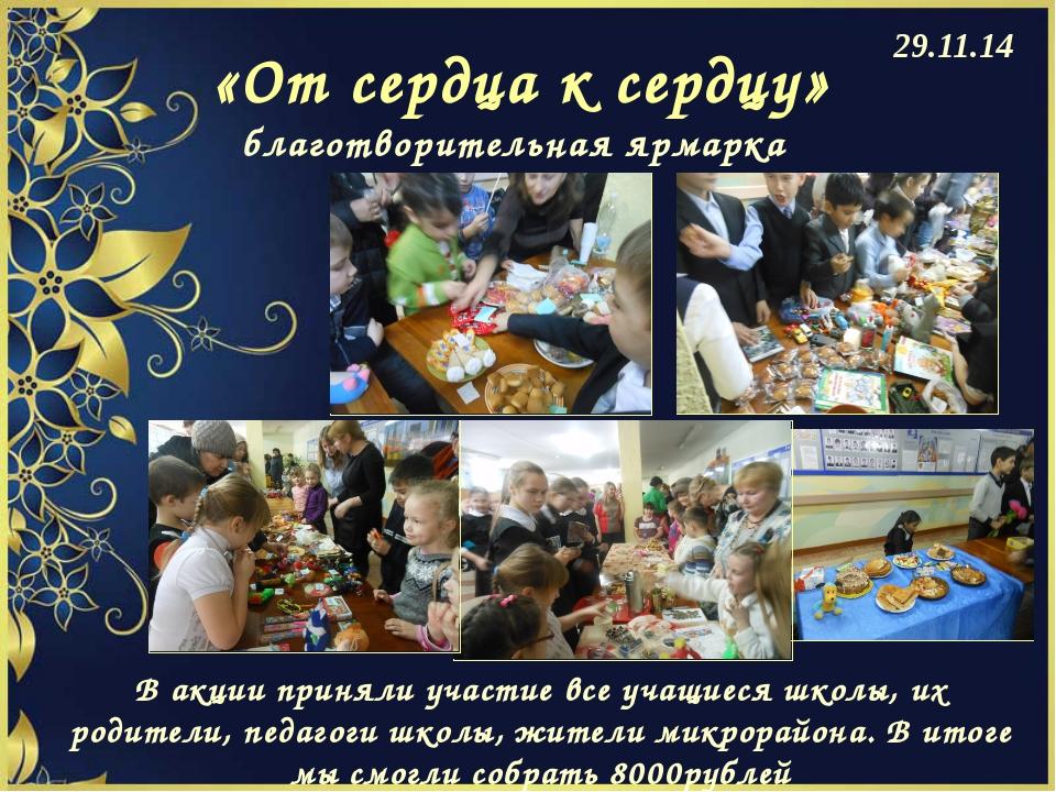 «От сердца к сердцу» благотворительная ярмарка 29.11.14 В акции приняли участ...