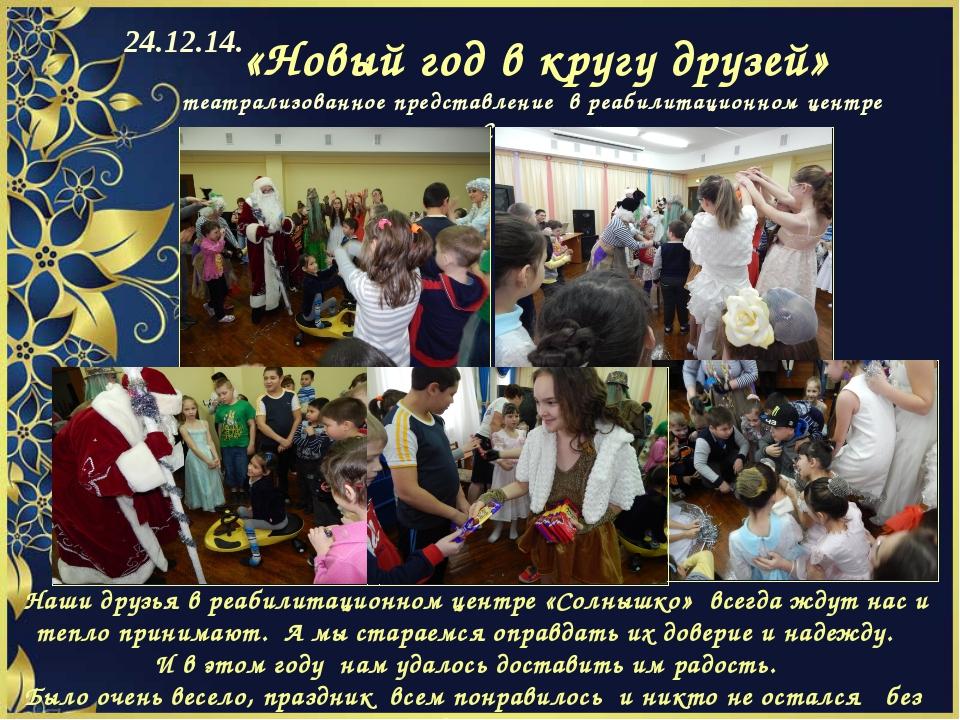 «Новый год в кругу друзей» театрализованное представление в реабилитационном...