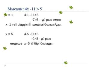 Мысалы: 4х -11 > 5 х = 1 4∙1 -11>5 -7>5 – дұрыс емес х=1 теңсіщдіктің шешімі