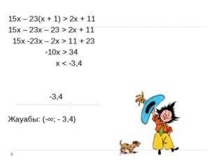 15х – 23(х + 1) > 2х + 11 15х – 23х – 23 > 2х + 11 15х -23х – 2х > 11 + 23 -1
