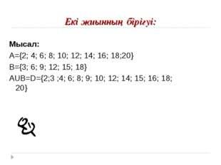 Екі жиынның бірігуі: Мысал: А={2; 4; 6; 8; 10; 12; 14; 16; 18;20} В={3; 6; 9;