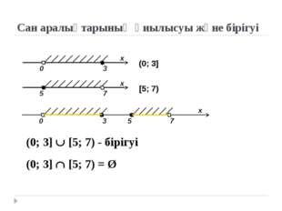 Сан аралықтарының қиылысуы және бірігуі (0; 3]  [5; 7) = Ø
