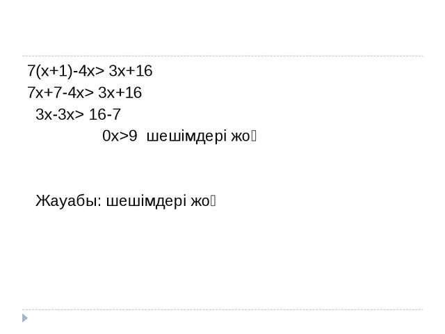 7(х+1)-4х> 3х+16 7х+7-4х> 3х+16 3х-3х> 16-7 0х>9 шешімдері жоқ Жауабы: шешімд...